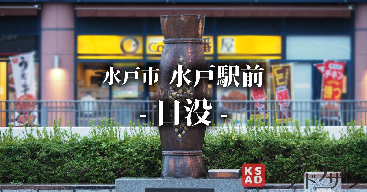 水戸駅前-日没-