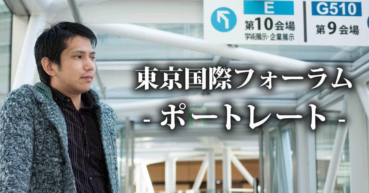 東京国際フォーラムポートレート