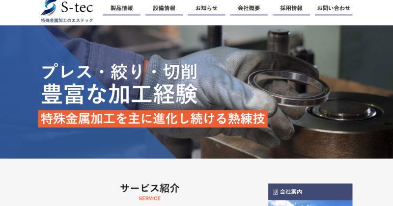 株式会社エステック HP制作実績